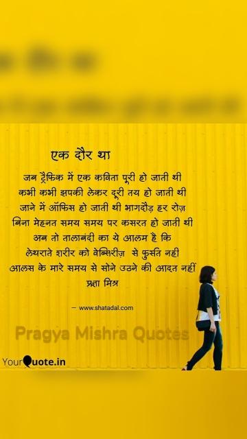 Pragya Mishra Quotes