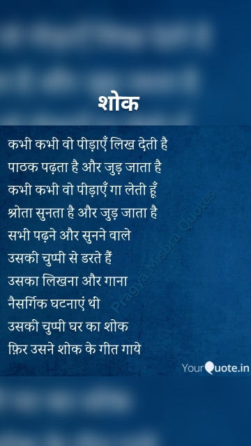 Pragya Mishra Quotes शोक