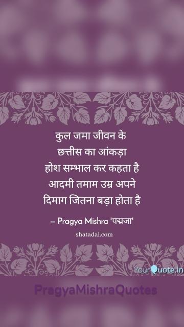 PragyaMishraQuotes